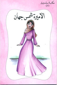 Princess Shams-Jihan (Arabic)