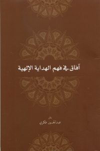 Horizons in Understanding the Divine Guidance (Arabic)