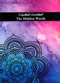 Hidden Words (Arabic)