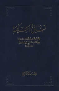 La'a'li ul-Hikmat Vol. 1-Tablets of Baha'u'llah Vol. 1 (Arabic)