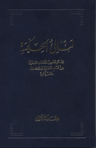 La'a'li ul-Hikmat Vol. 2-Tablets of Baha'u'llah Vol. 2 (Arabic)