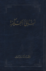 La'a'li ul-Hikmat Vol. 3-Tablets of Baha'u'llah Vol. 3(Arabic)