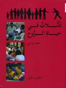 Institute material arabic ruhi book1 tammulat fi hayat al ruh arabic fandeluxe Image collections