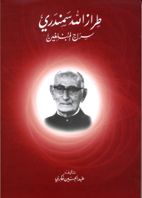 Taraz'u'llah Samandari - Guiding Light of Teaching (Arabic)