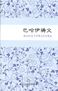Baha'i Prayers (Chinese)