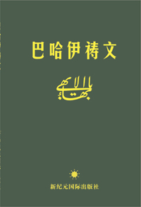 Baha'i Prayers (Chinese, Free ePub)