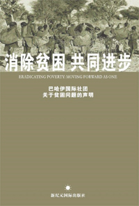 Eradicating Poverty: Moving Forward as One (Chinese, Free ePub)