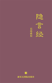 Hidden Words (Chinese, Free ePub)