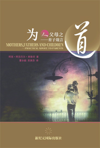 Mothers, Fathers and Children (Chinese, Free ePub)