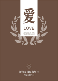 Sacred Journey - Love (Chinese, Free ePub)