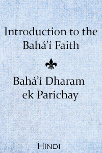 Introduction to the Baha'i Faith / Baha'i Dharam ek Parichay (Hindi, Free PDF)