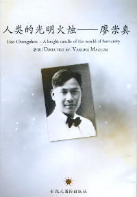 Liao Chongzhen - Bright candle of the world of humanity