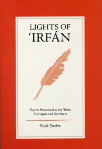 Lights of Irfan: Book 12