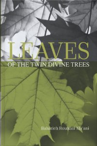 Leaves of the Twin Divine Trees