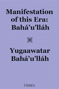 Manifestation of this Era: Baha'u'llah / Yugaawatar Baha'u'llah (Hindi, Free PDF)