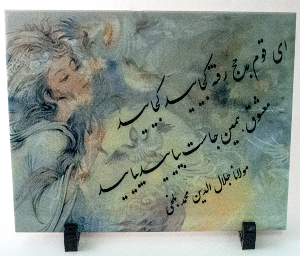 Ceramic Tile: Molana Rumi Poem (Persian) - (Originally $39)