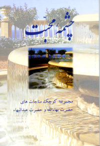 Fountains of Love (Persian)