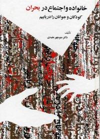 Ruhi book 5 releasing the powers of junior youth english khanivadih va ijtima dar buhran persian fandeluxe Image collections