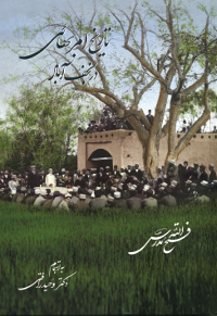 Per: History of the Baha'i Faith in Nadjaf Abad