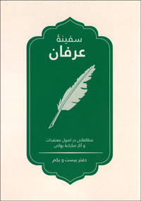 Safiny-i Irfan, Book 21 (Persian)