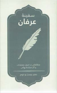 Safiny-i Irfan, Book 22 (Persian)