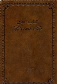 Kitab-i-Iqan (Persian) Leather
