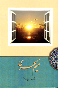 Nasim-i-Sahari (Persian, Hard Cover)