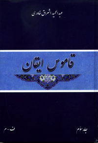 Qamus-i Iqan Vol. 3 (Persian) (Originally $27)