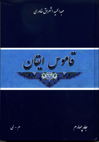 Qamus-i Iqan Vol. 4 (Persian) (Originally $29)