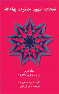 Revelation of Baha'u'llah, Volume 2 (Persian)