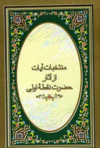Selections from the Writings of the Bab (Persian)