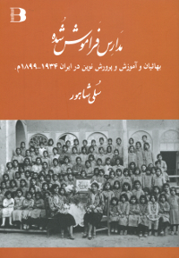 Forgotten Schools (Persian) Originally $30