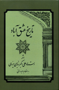 History of The Baha'i Community of Ishqabad (Persian)