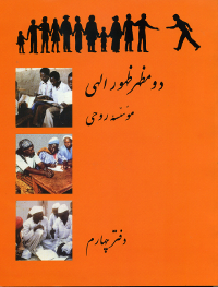 Ruhi Book 4 - Do Mazhar-i-Ilahi (Persian)