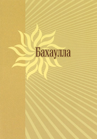 Baha'u'llah, an Introduction (Russian)