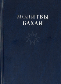 Baha'i Prayers (Russian)