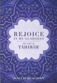 Rejoice in My Gladness (eBook - mobi)