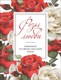 Roses of Love (Russian)