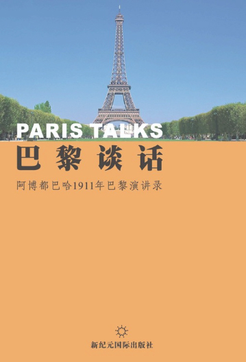 Paris Talks (Chinese, Free ePub)