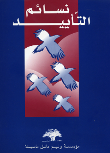 Breezes of Confirmation (Arabic)