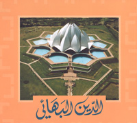 The Baha'i Religion (Arabic)