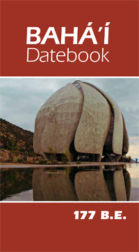 Baha'i Datebook (177 BE) - Originally $3.95