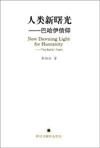 New Dawning Light for Humanity: The Baha'i Faith (Chinese)