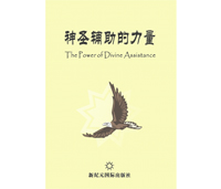 Power of Divine Assistance (Chinese, Free ePub)