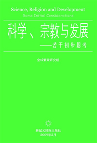 Science, Religion and Development (Chinese, Free ePub)