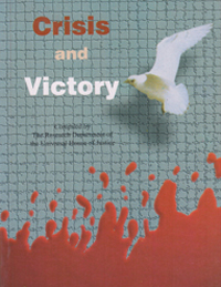 Crisis and Victory