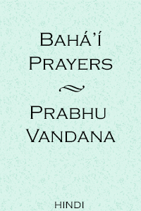 Baha'i Prayers / Prabhu Vandana (Hindi, Free PDF)