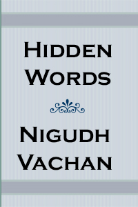 Hidden Words / Nigudh Vachan (Hindi, Free PDF)
