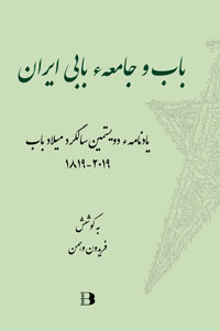 Bab and the Babi Community of Iran 1844-1850 (Persian)