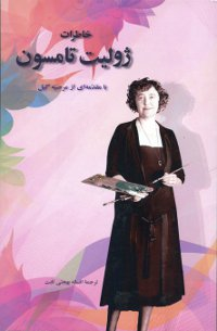 Diary of Juliet Thompson, The (Persian)